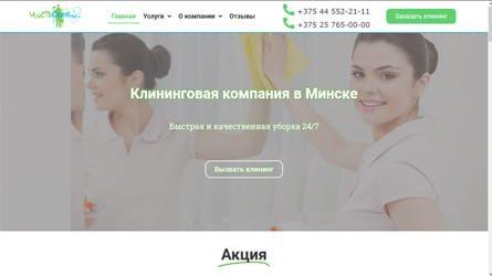 клининговая компания ЧистоСервисПлюс
