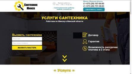 сантехник-минск.бел